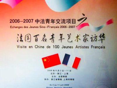 visite-en-chine-2006